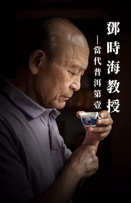 """Life Long Story with Pu-erh Tea"" - A Panel with Dr. ShiHai Deng, First Person of Pu-erh Tea"
